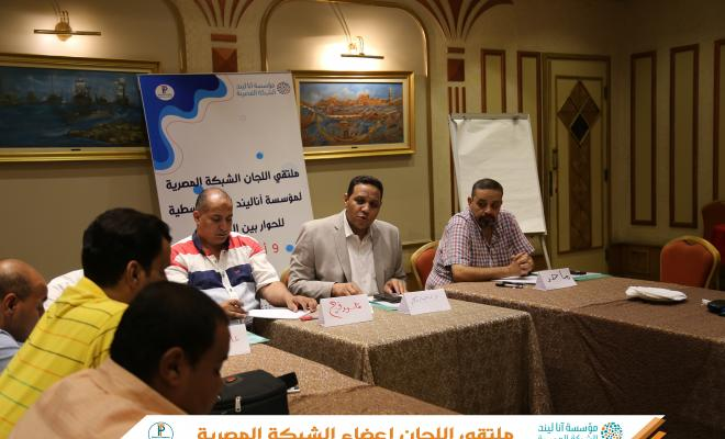 the committees meeting for the members of the Egyptian network